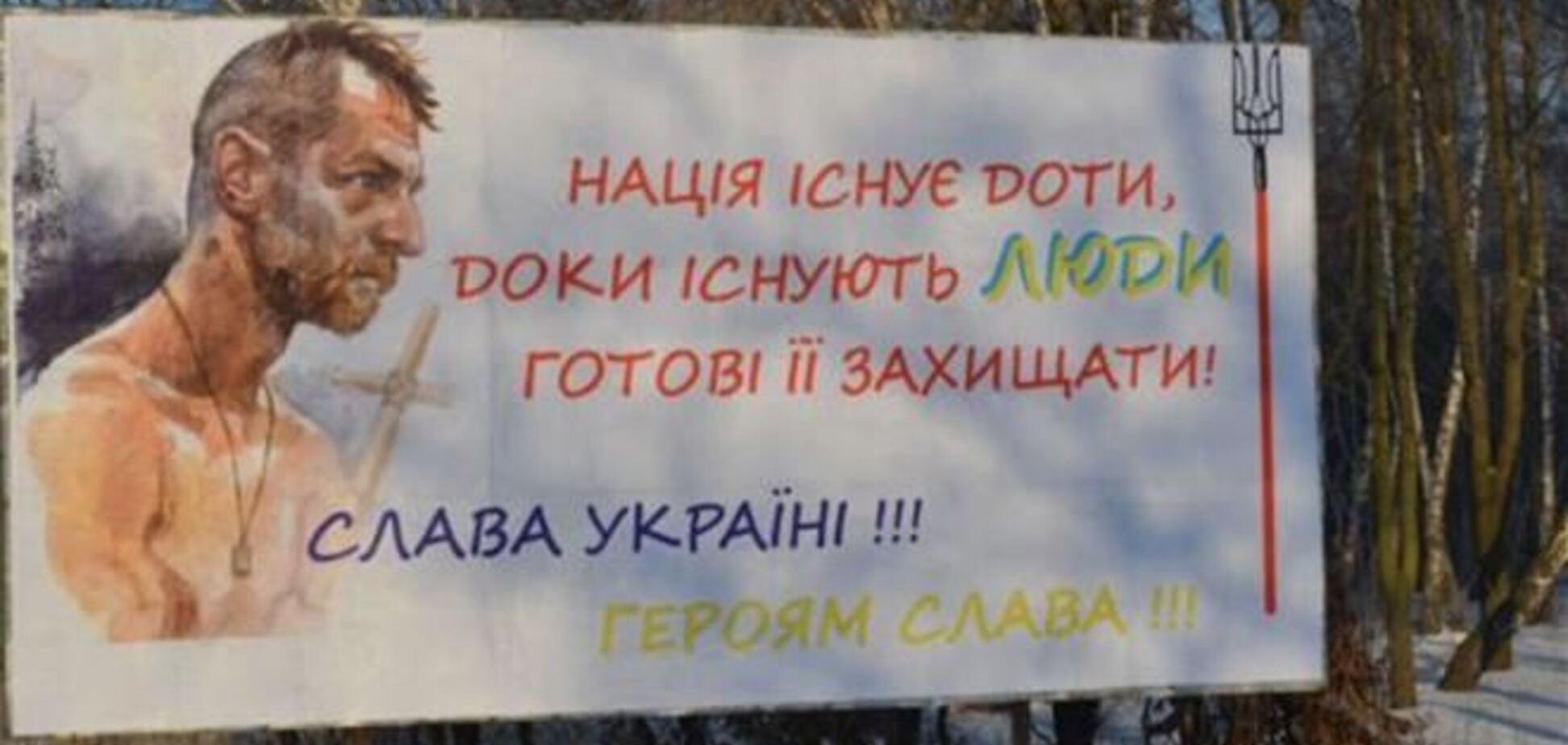 На львовской дороге появился билборд с избитым 'Беркутом' казаком