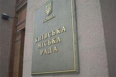 В Раду внесен еще один проект о назначении киевских выборов