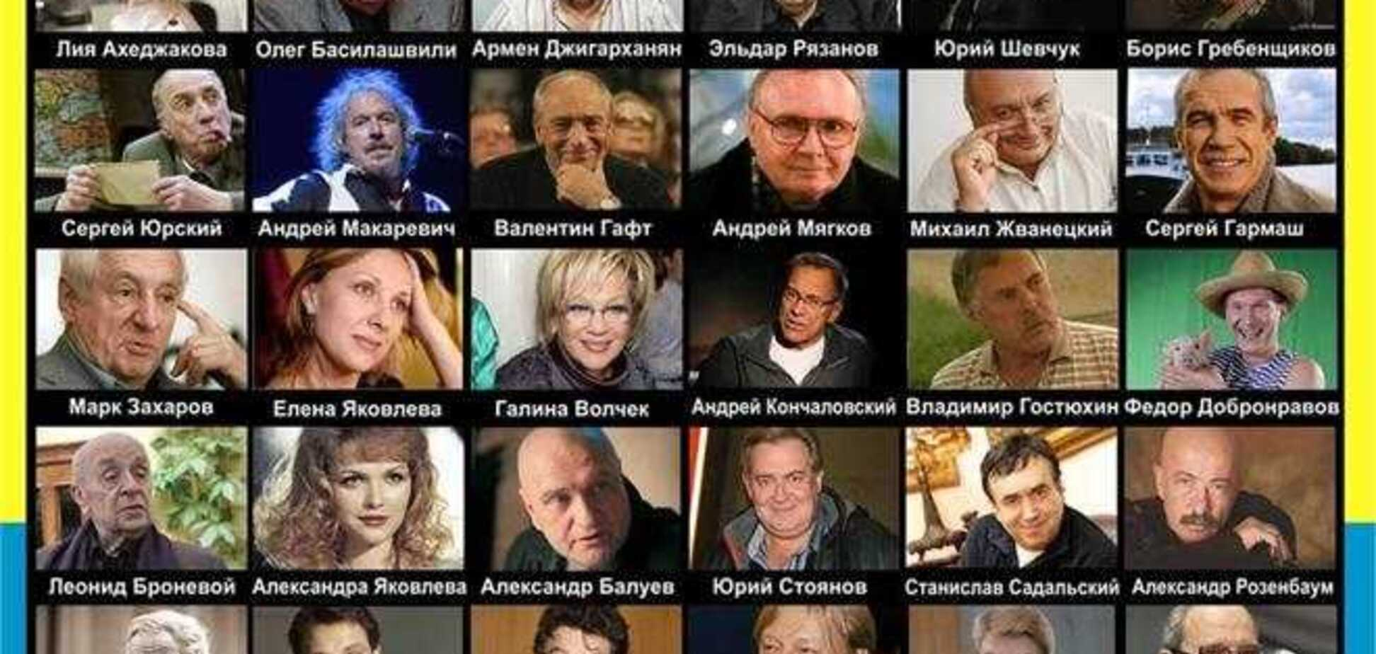 Список российских деятелей культуры, поддержавших Украину
