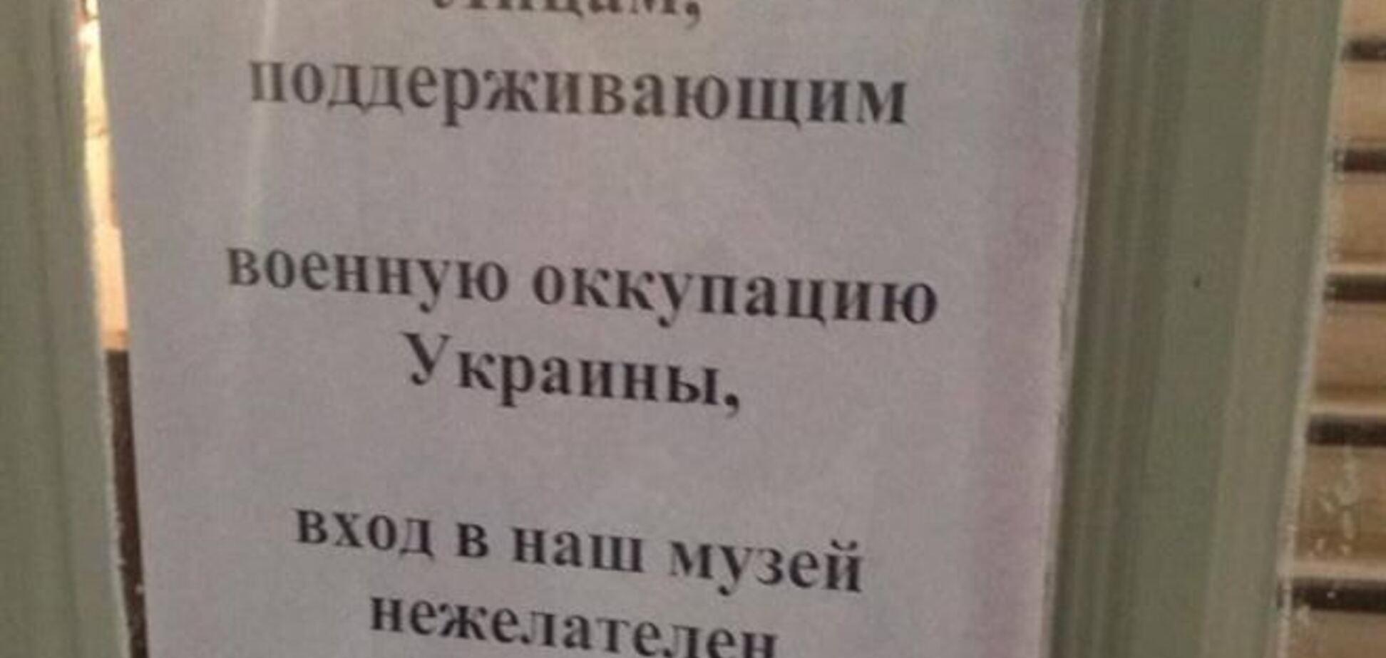 Киевский музей Булгакова вывесил объявление для сторонников оккупации