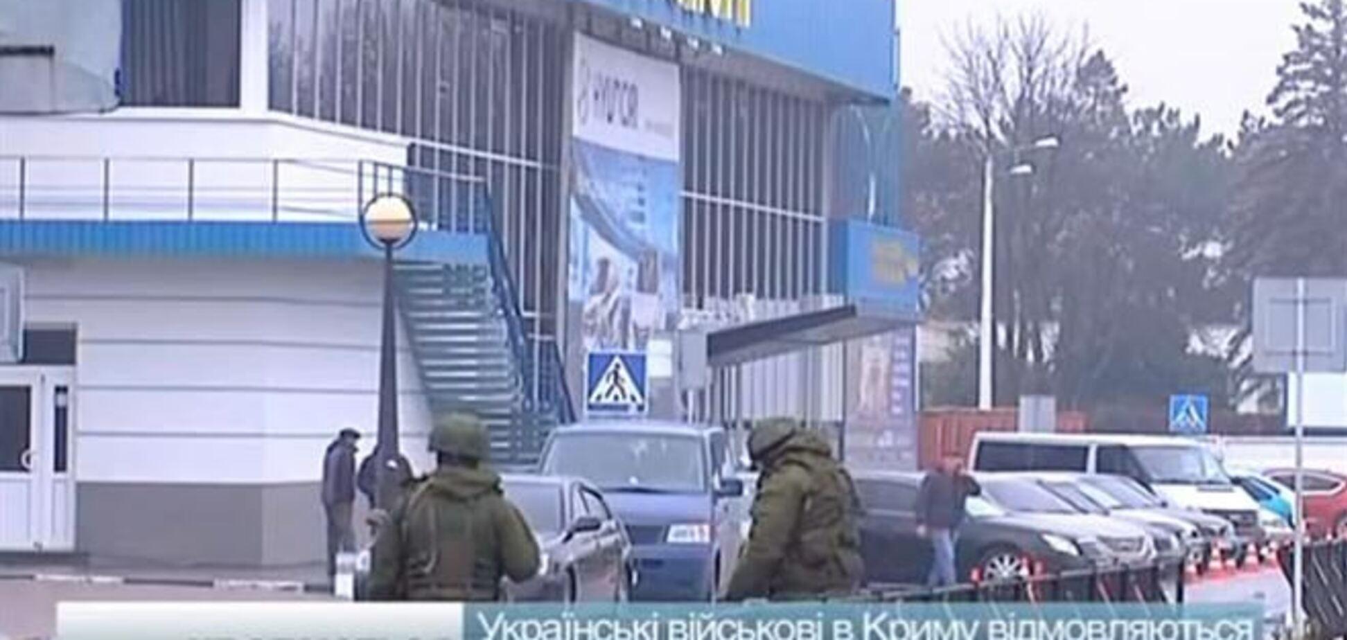 Украинские военные в Крыму остаются верными присяге