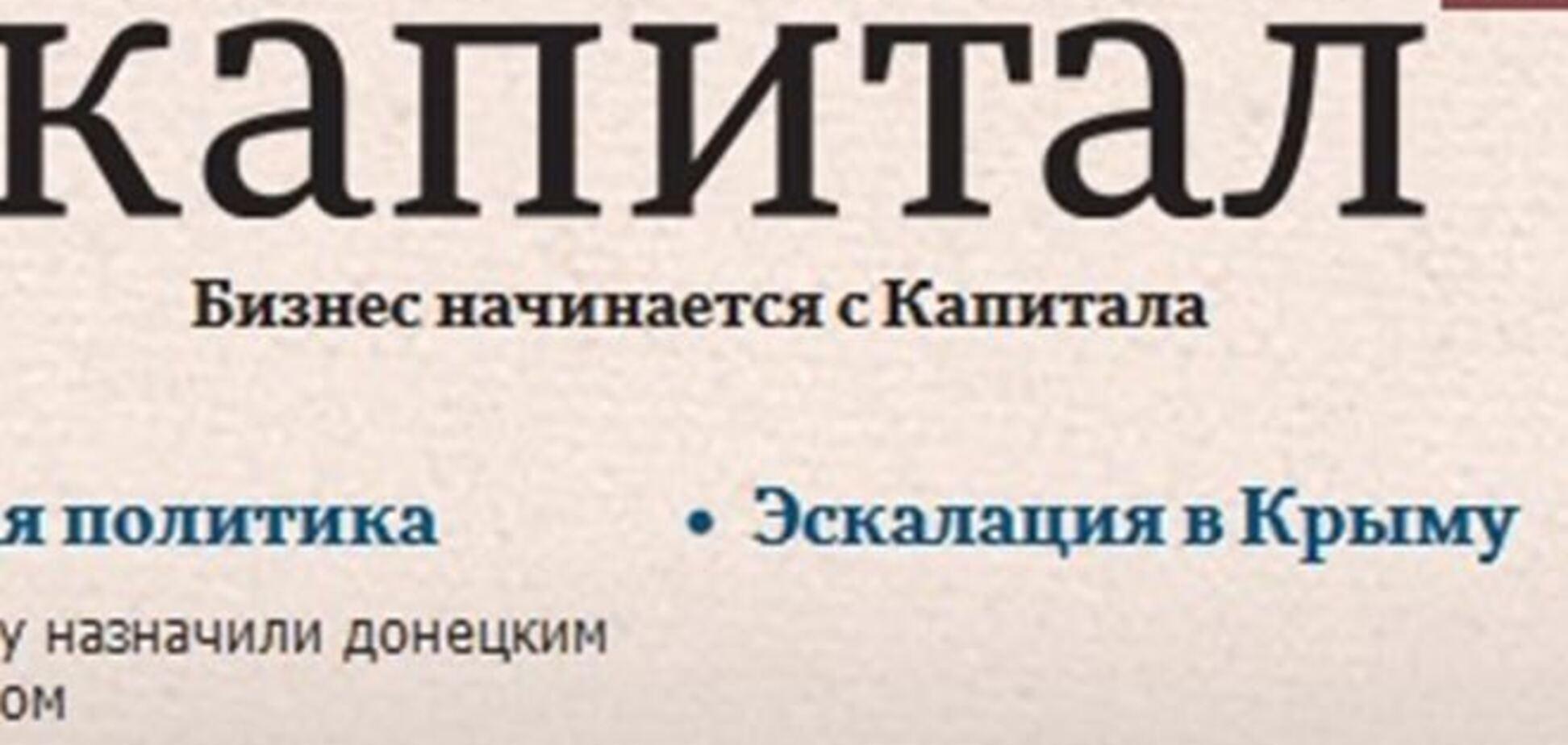 Газета 'Капитал' закрывает печатную версию