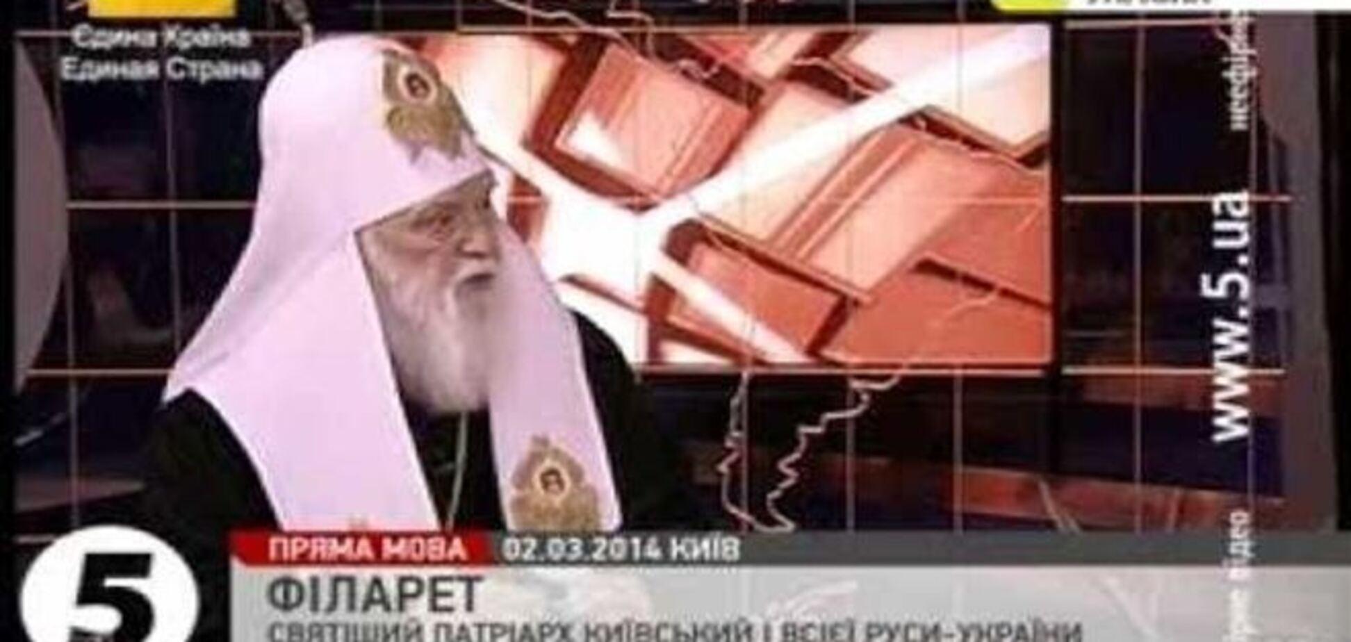 Филарет призвал бояться Бога, а не российской агрессии