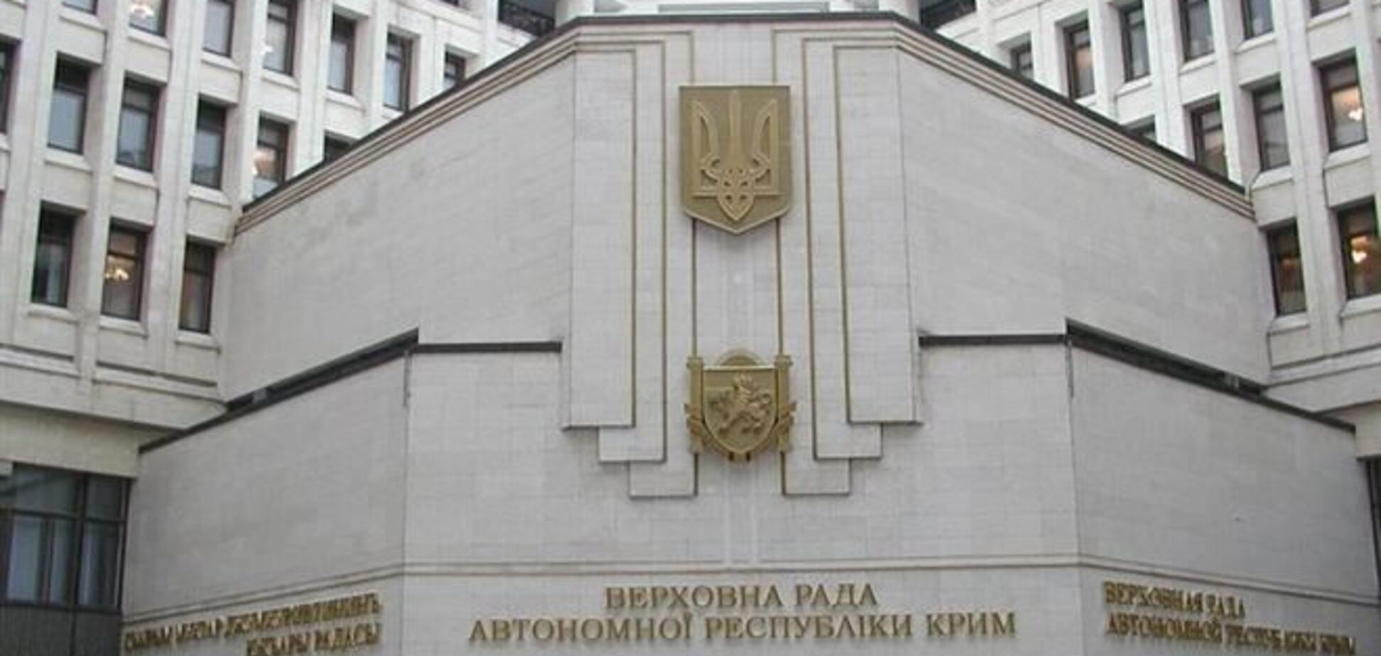 В Верховном Совете Крыма создают депутатскую группу 'Мы - за стабильность'