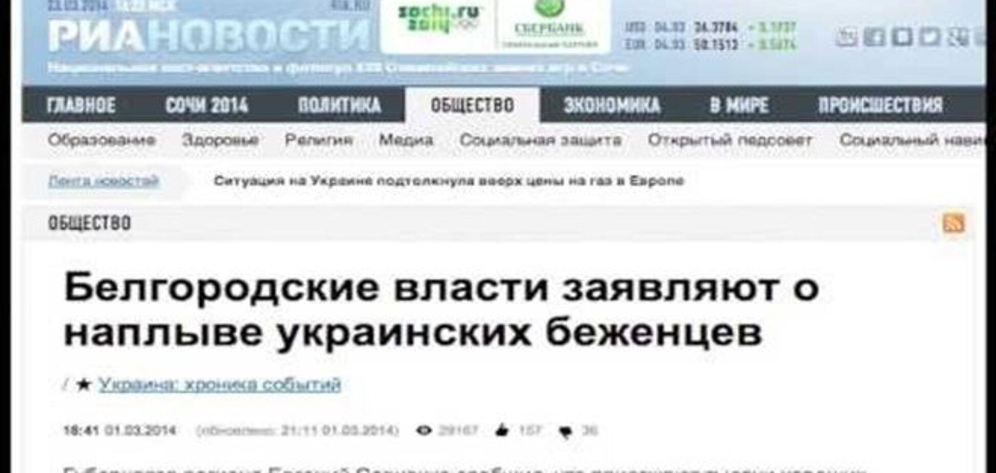 В Белгородской области не подтверждают наплыв беженцев из Украины