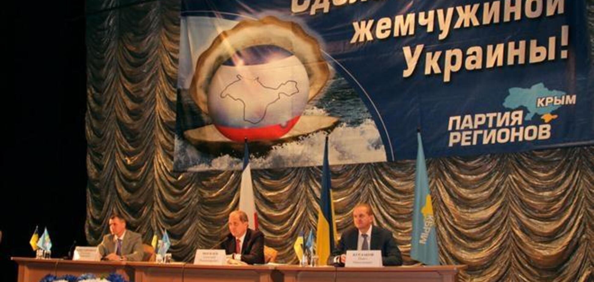 Вооруженные люди захватили главный штаб Партии регионов в Крыму