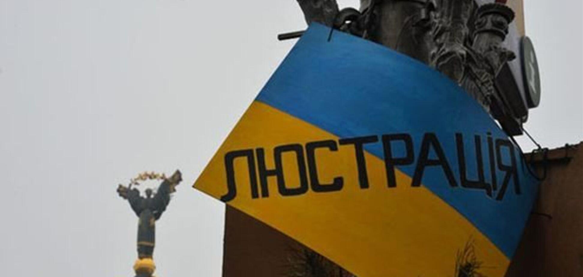 Кривое зеркало люстрации и роль Тимошенко