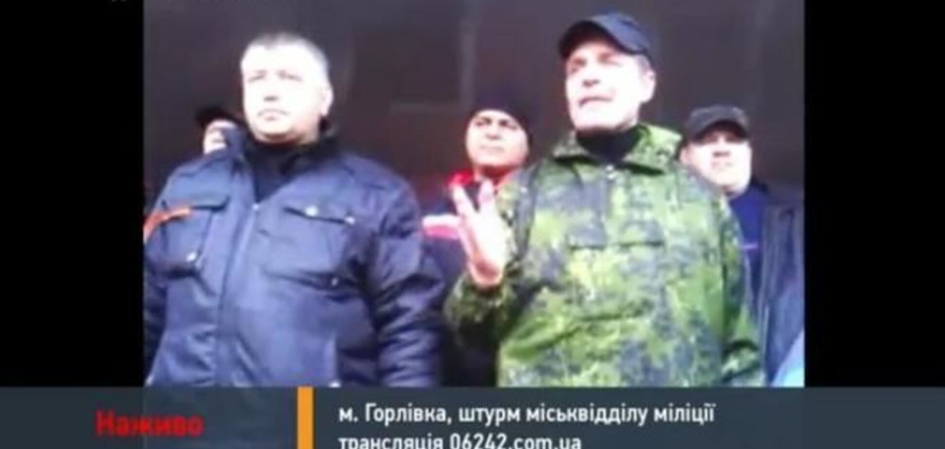 Захватом управления МВД в Горловке руководил подполковник армии РФ