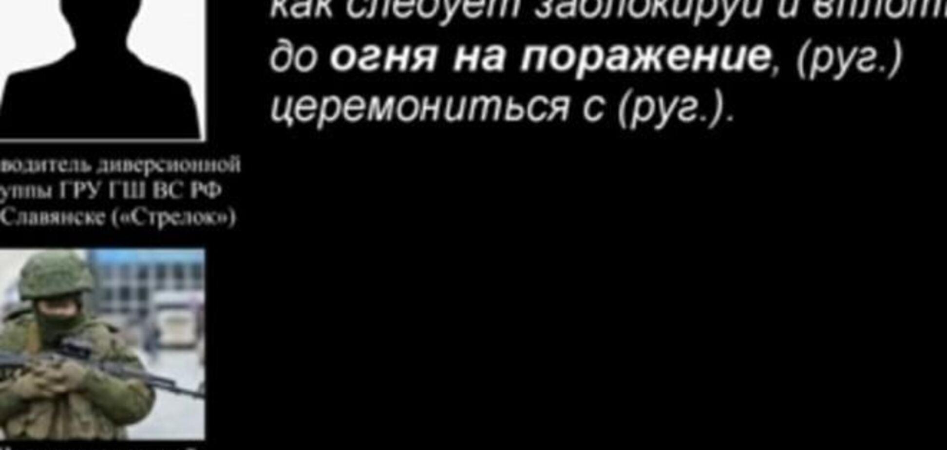 СБУ перехватила переговоры ГРУ РФ в Славянске: заблокируй ВС Украины и огонь на поражение