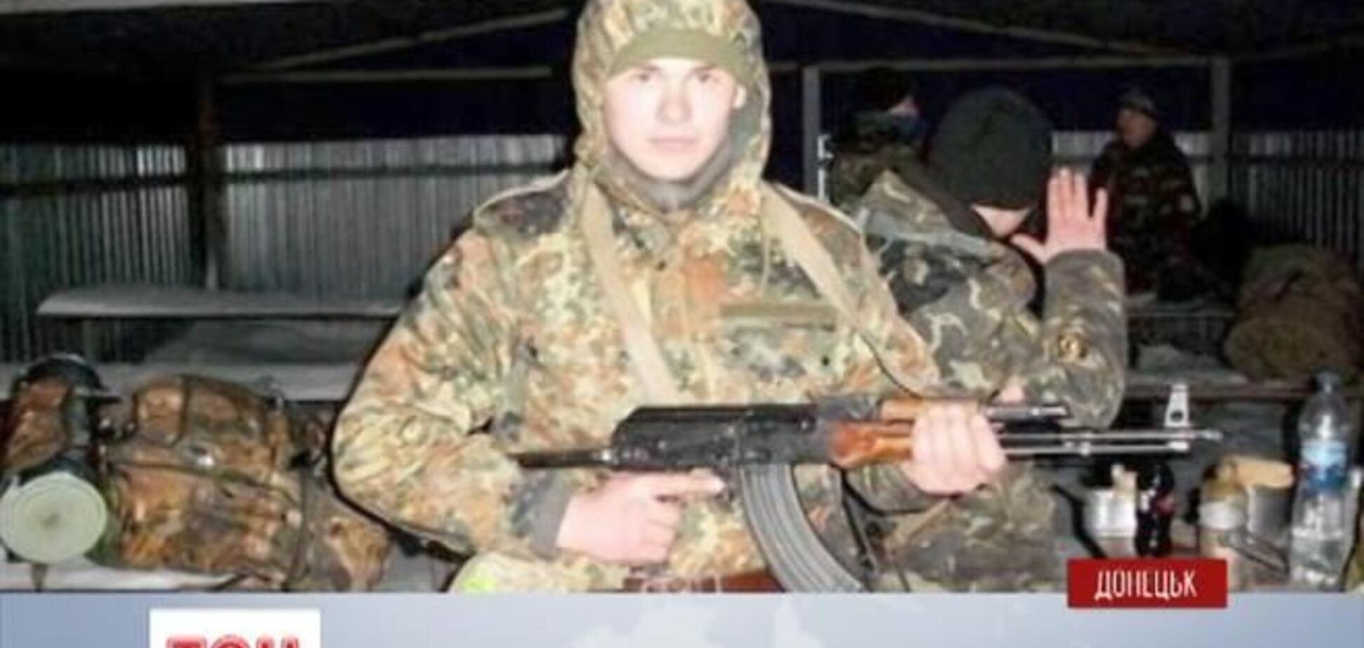 Застреленного в Донецке спецназовца дома ждала беременная невеста