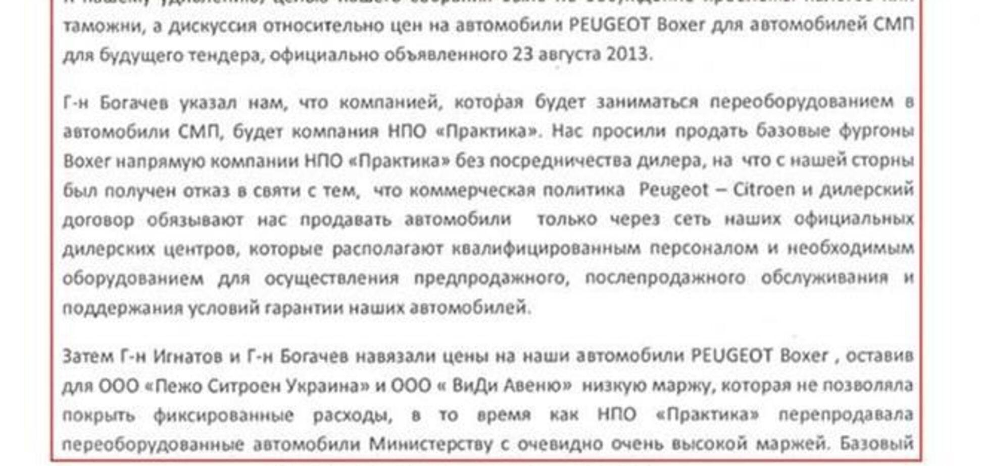 Міндоходов і МОЗ тиснули на постачальників 'швидких допомог' для корупційних схем