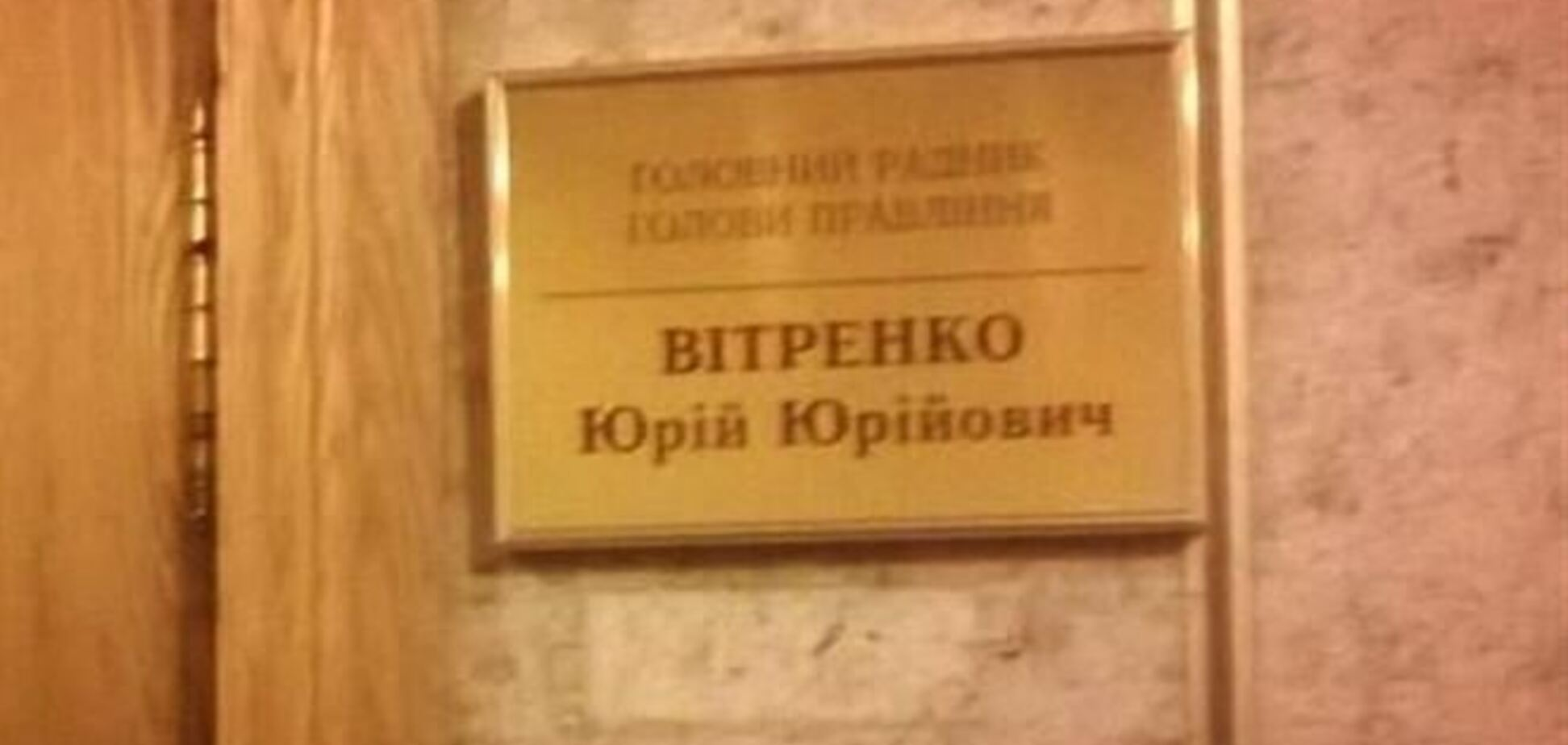 Советником нового председателя 'Нафтогаза' стал сын Натальи Витренко