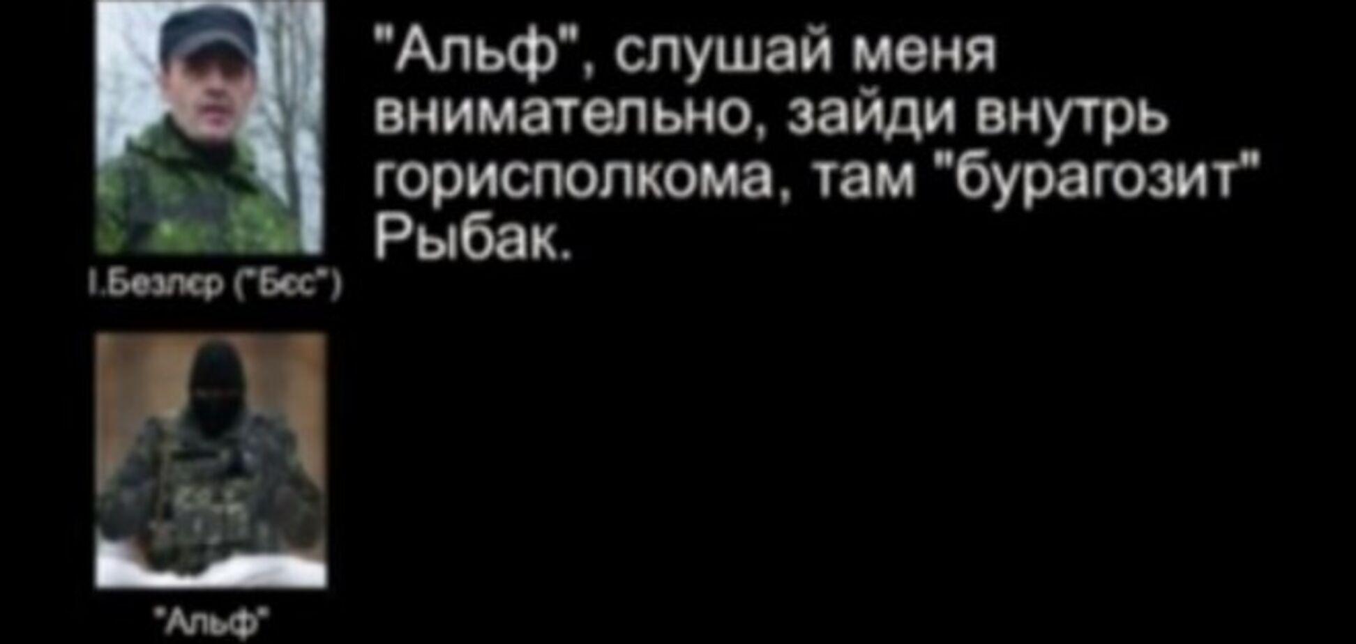 СБУ получила аудиопереговоры боевиков, в которых они обсуждают убийство депутата Рыбака