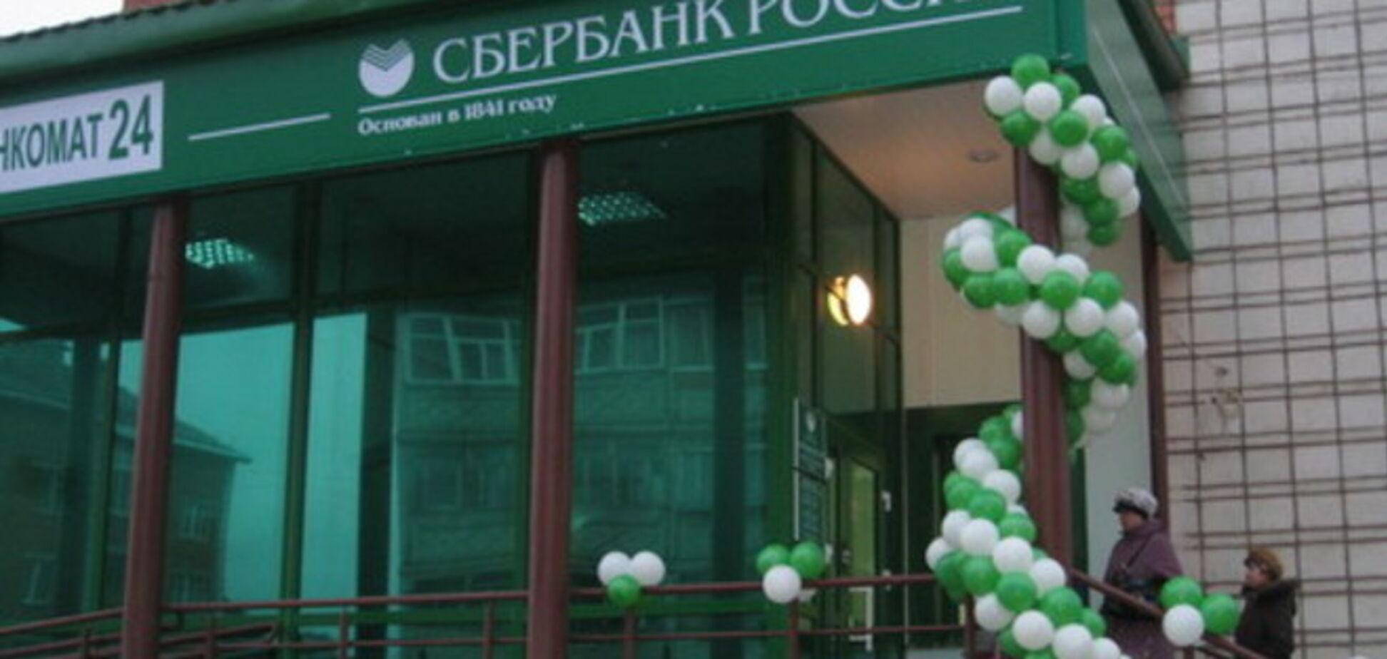 Нацбанк подтвердил, что не нашел в деятельности 'Сбербанка России' признаков терроризма