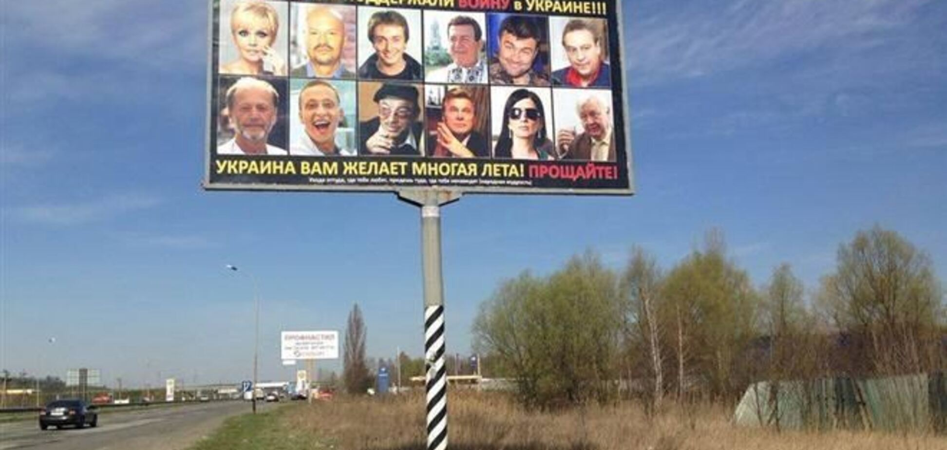 В Киеве появился прощальный билборд для 'путинских артистов'