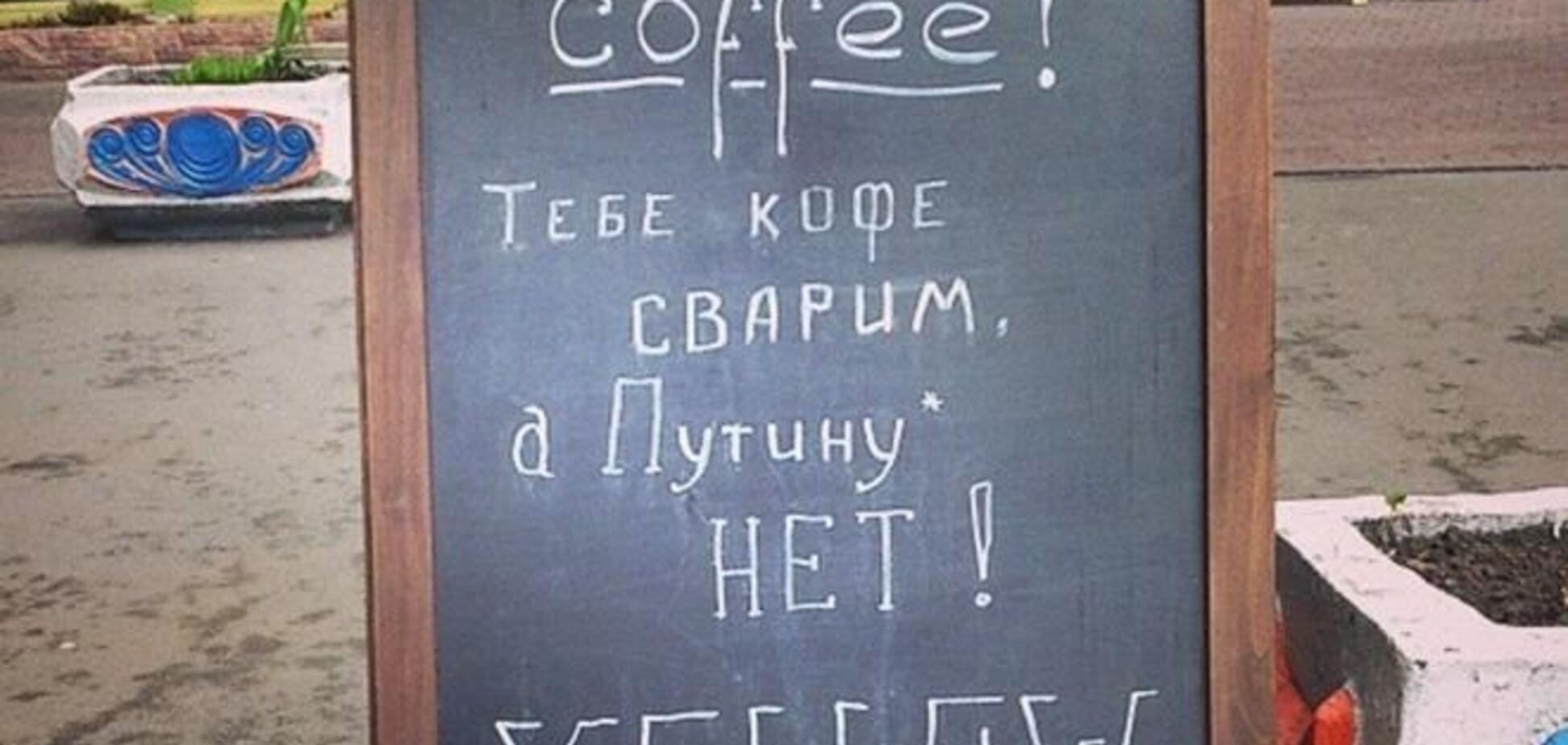 Киевские кофейни тоже высказали Путину свое 'фе'