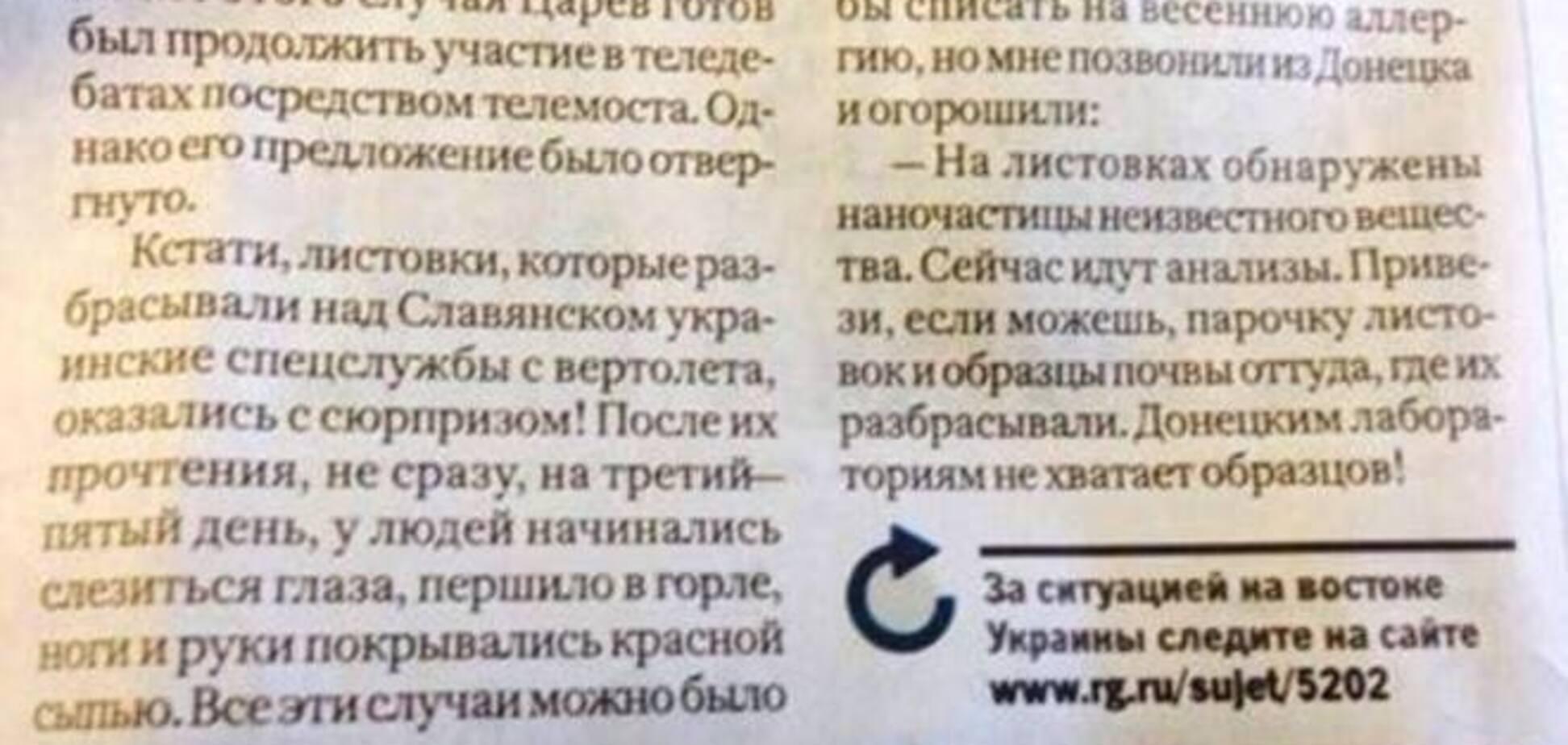 Російські ЗМІ лякають отруєними листівками в Краматорську і Слов'янську