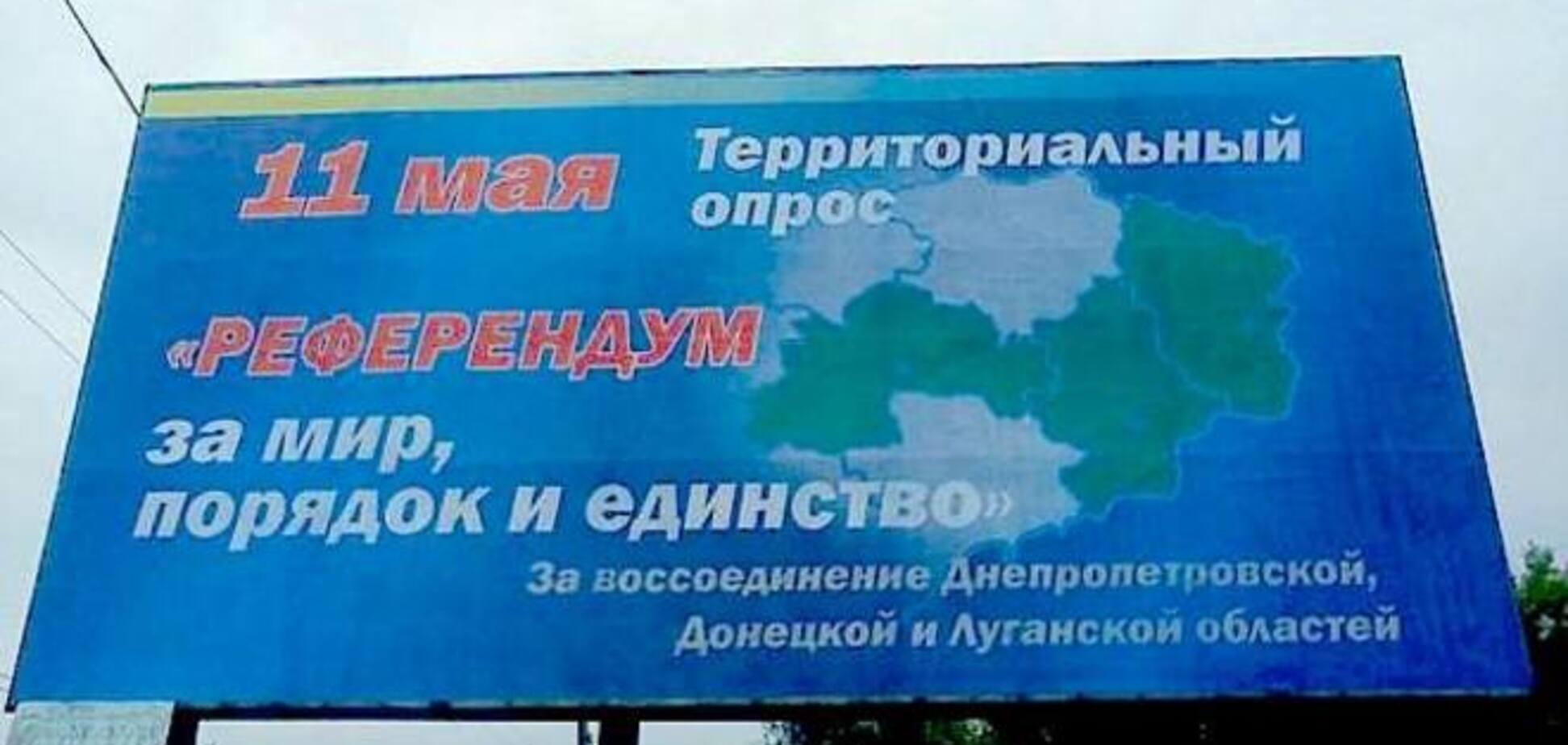 Более миллиона жителей Донбасса проголосовали за единство с Украиной