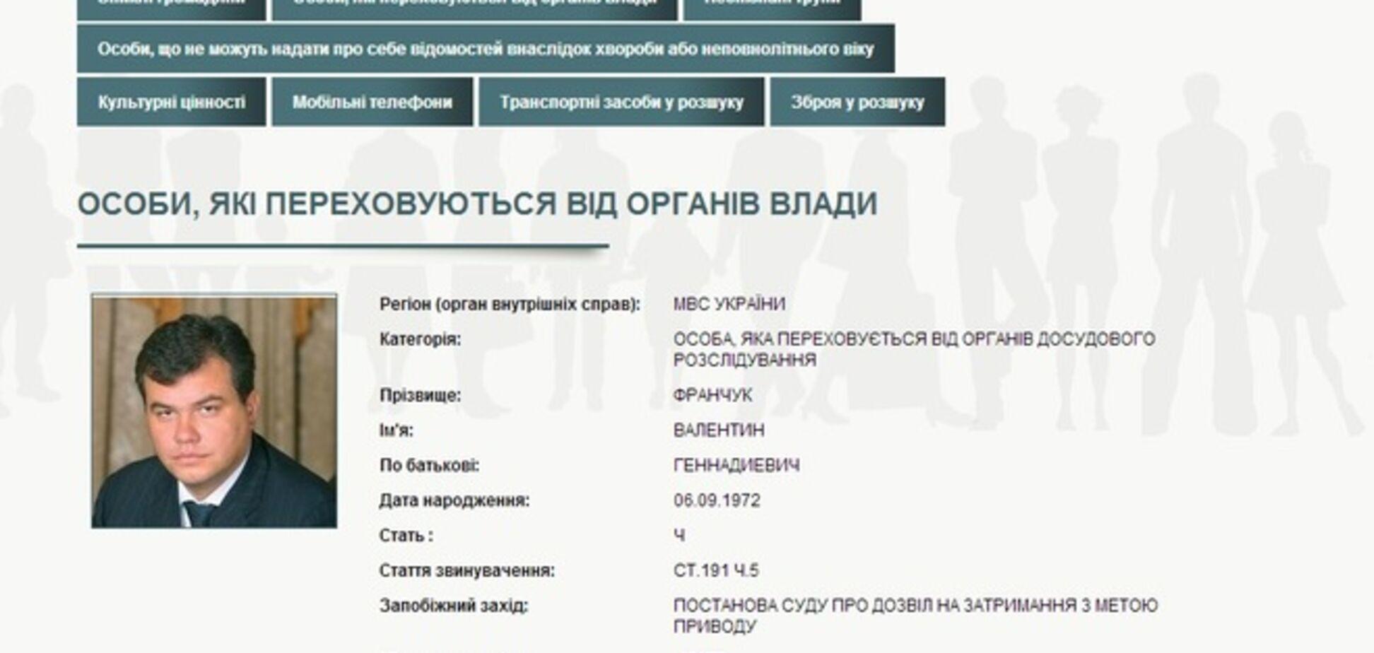 Екс-заступник голови 'Нафтогазу' оголошено в розшук