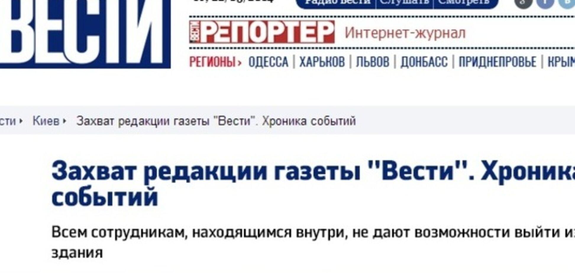 У РНБО пояснили причину обшуків у газеті 'Вісті'