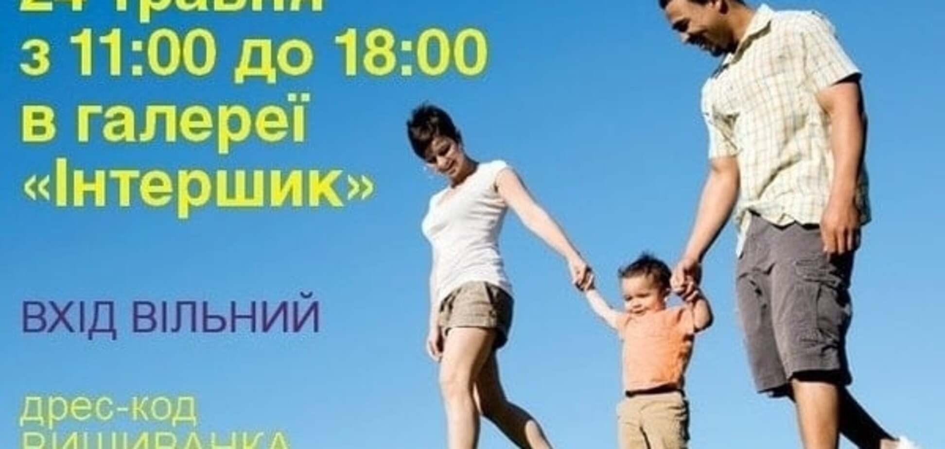Свято Батьківства у Вінниці!