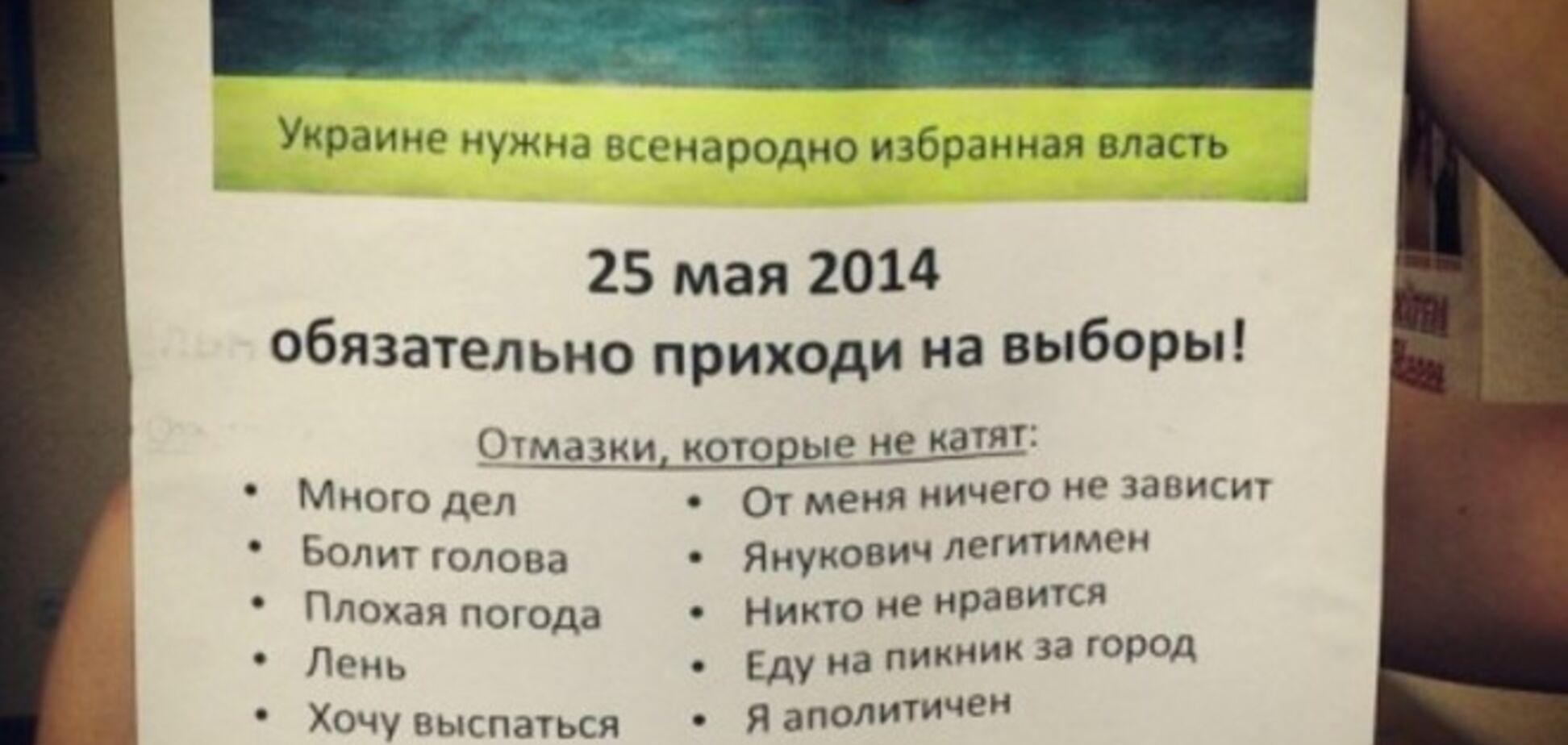 Мережа підірвали фотожаби на тему виборів Президента в Україні
