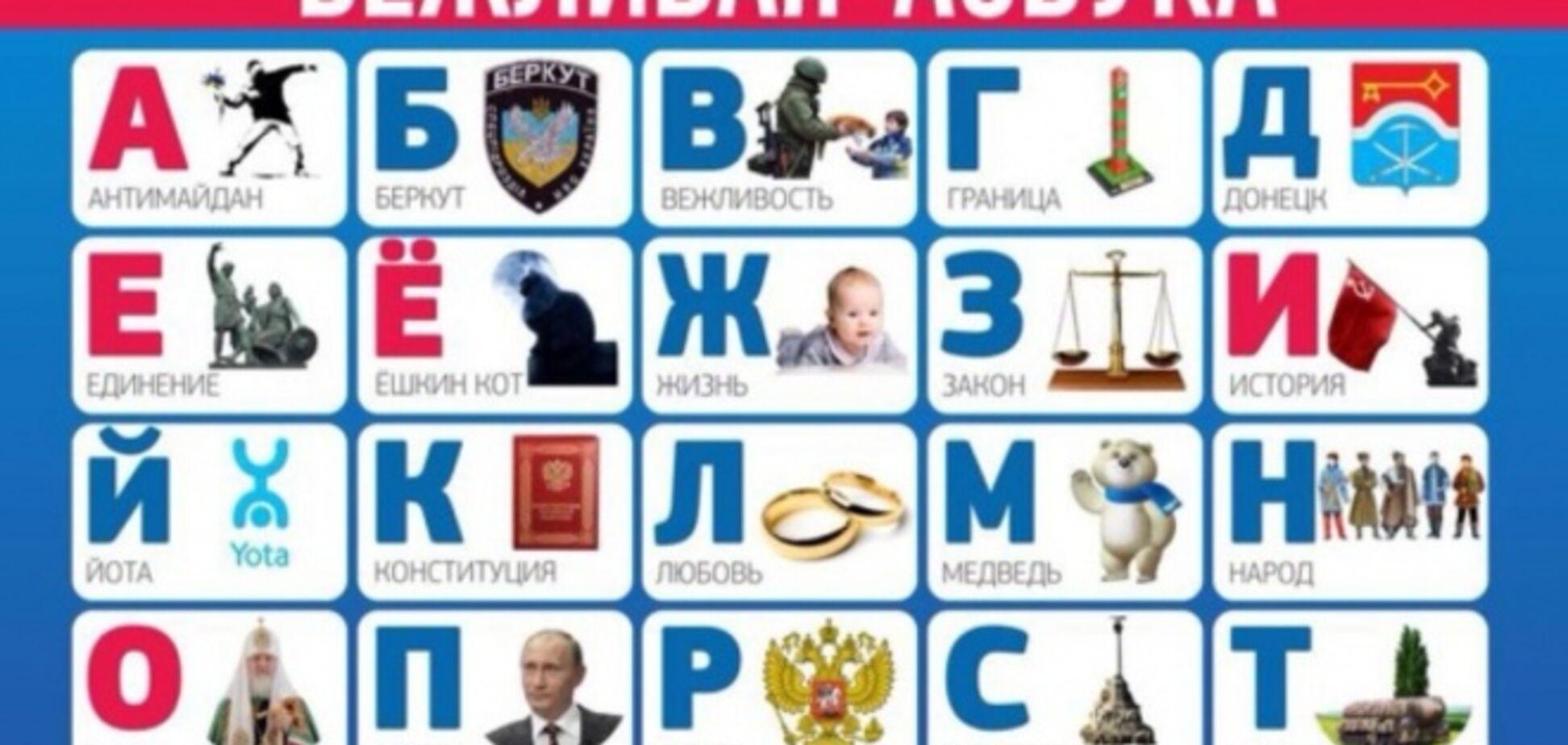 Для російських дітей створили абетку з 'Беркутом' і прокурором-'няшей'