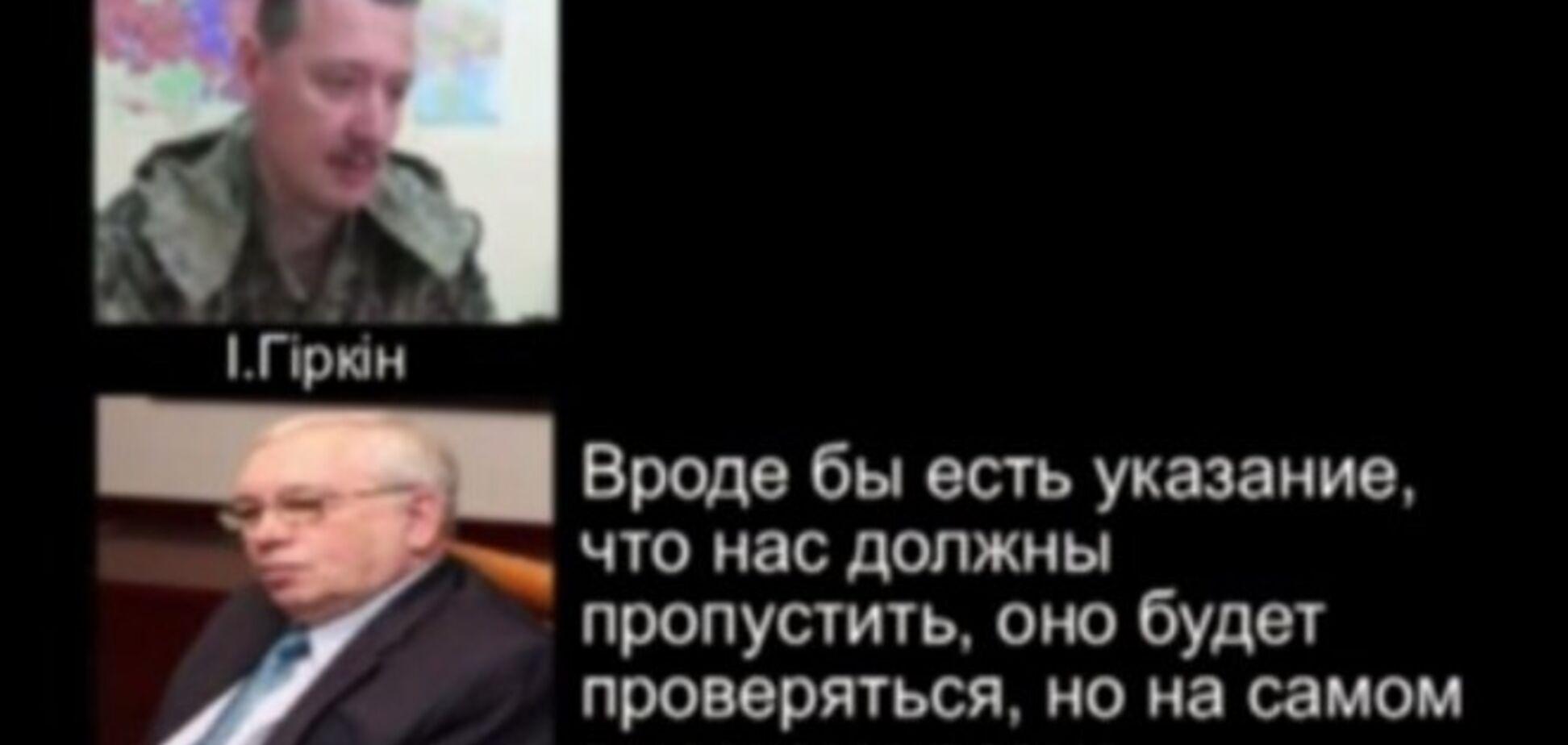СБУ опубликовала переговоры представителя Путина и главаря славянских террористов