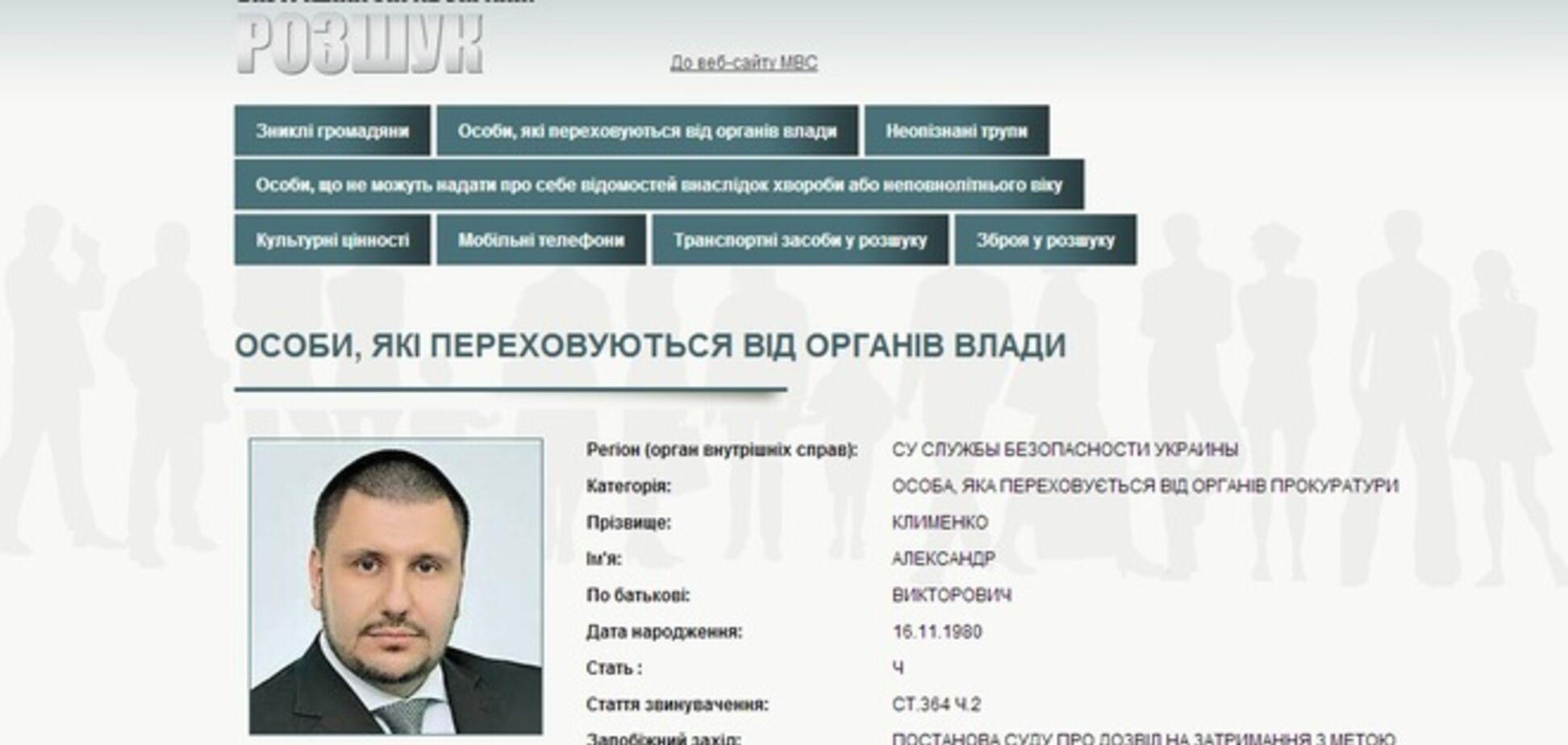 Екс-глава Міндоходов Клименко оголошений в розшук