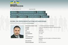 Экс-глава Миндоходов Клименко объявлен в розыск