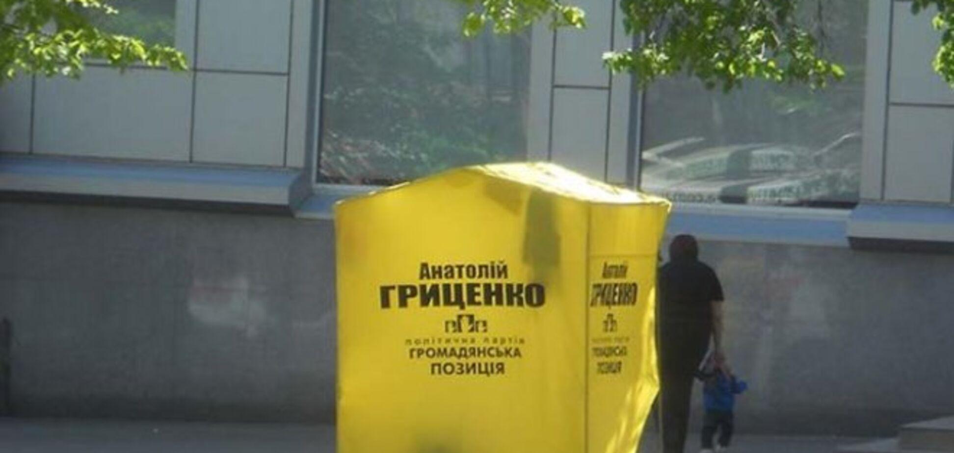 В Алчевске уничтожили агитпалатки Гриценко