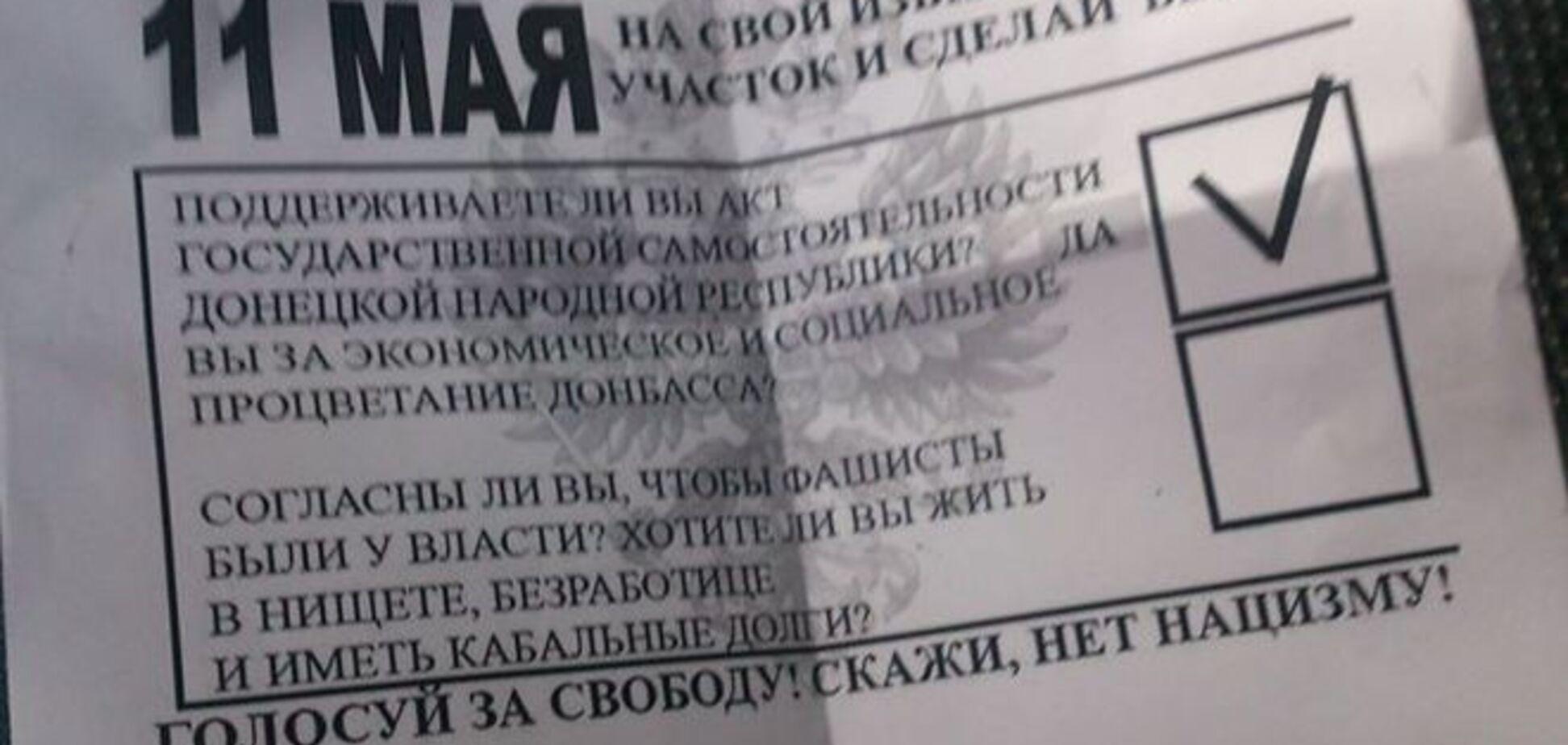 У запрошеннях на 'референдум'! 11 травня донеччанам пропонують вибрати ДНР або 'фашистів'