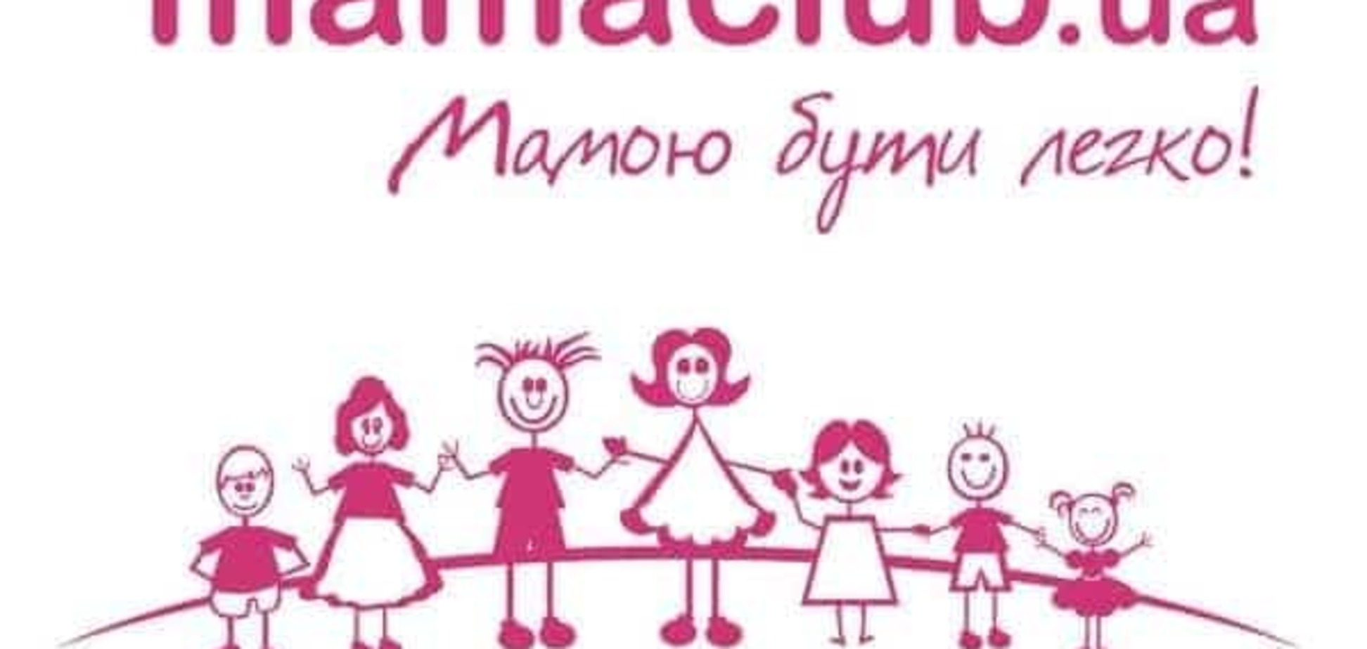 З Днем Народження mamaclub.ua