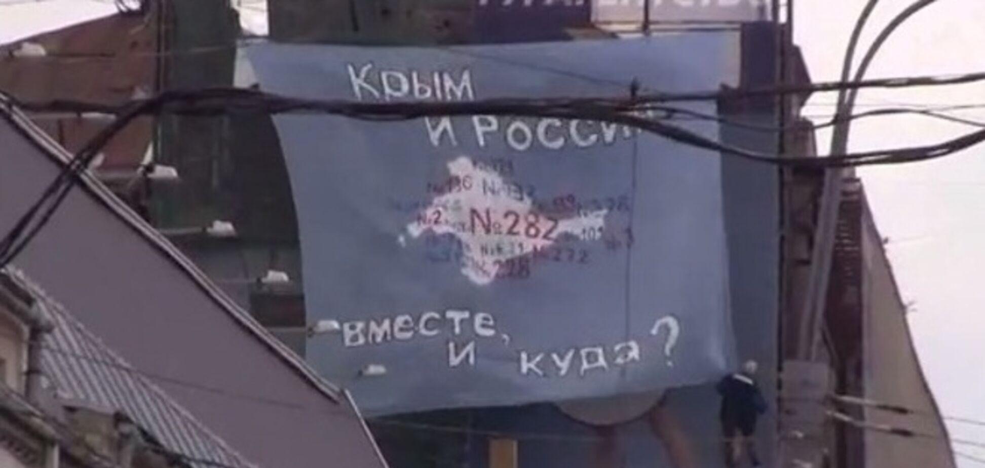 У Москві вивісили банер 'Крим і Росія разом, і куди?'
