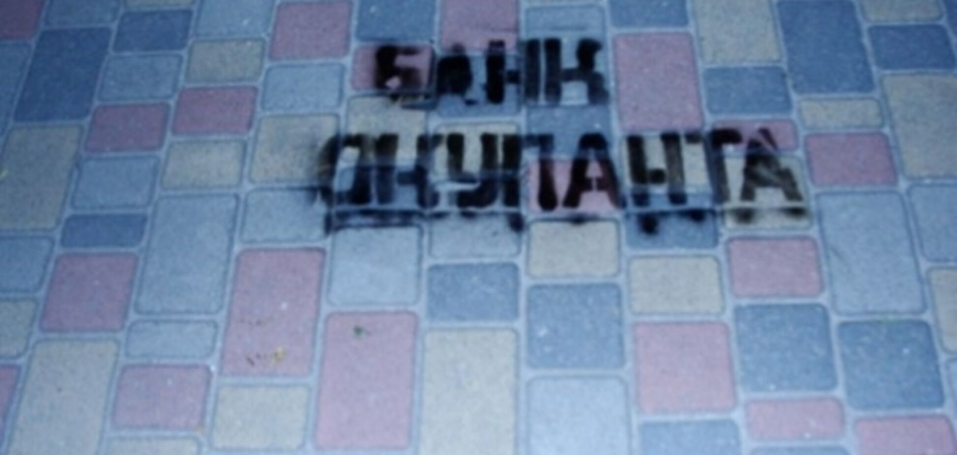 В Луцке активисты 'пометили' банки РФ