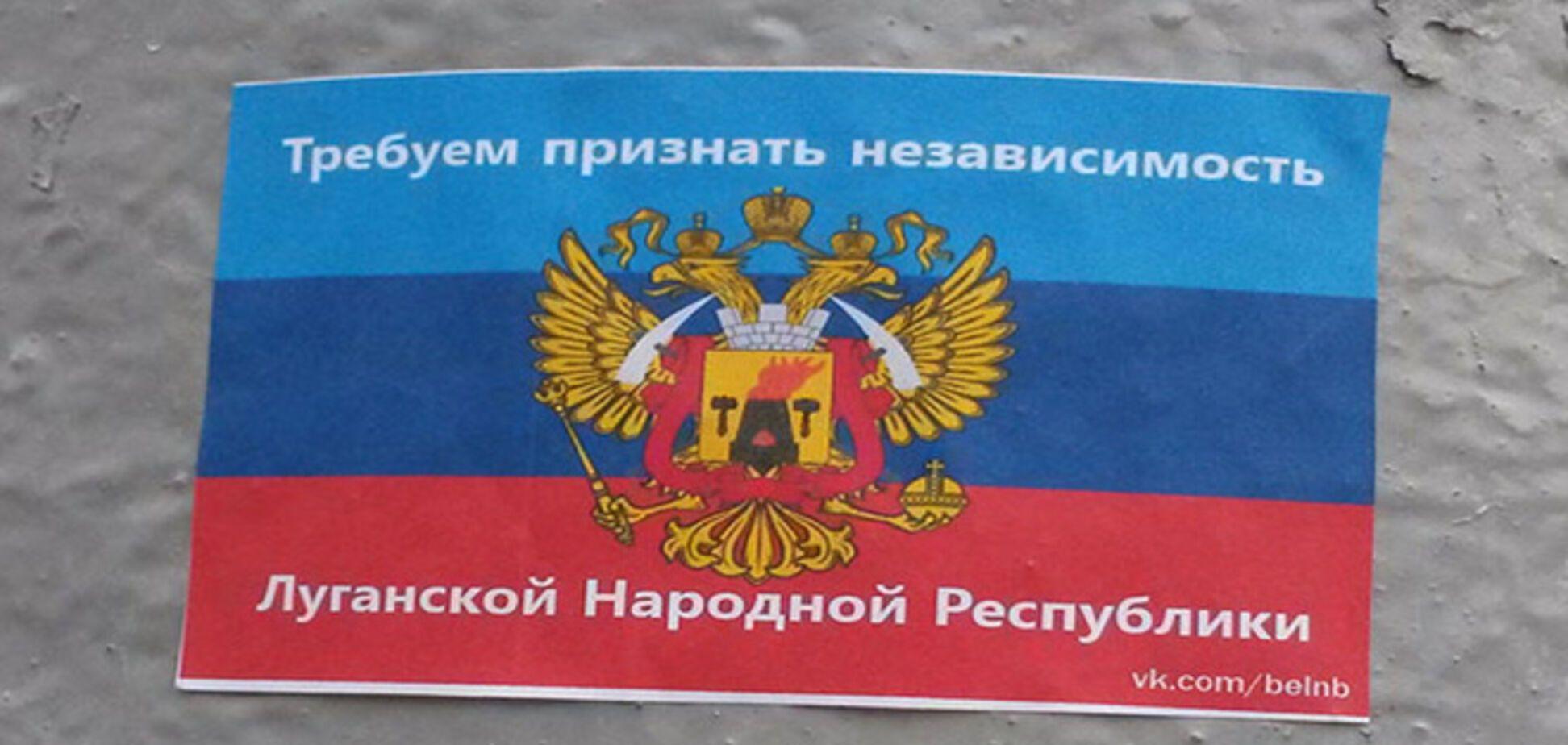 В Минске появились листовки с требованием признать 'независимость ЛНР'