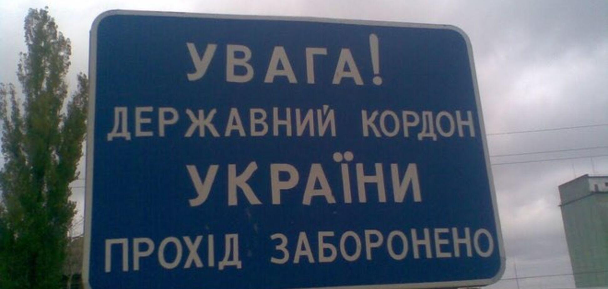 Рада приняла решение закрыть границу с Россией