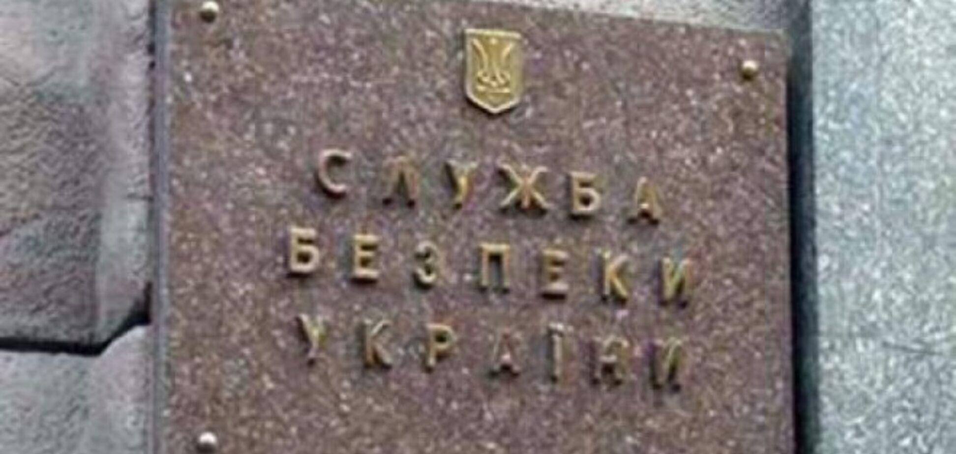 СБУ разоблачила 10 случаев шпионажа, терактов и диверсий