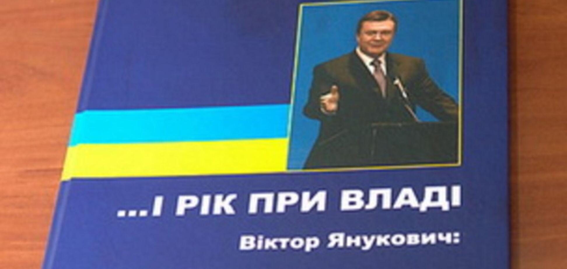 Генпрокуратура заинтересовалась гонорарами писателя Януковича
