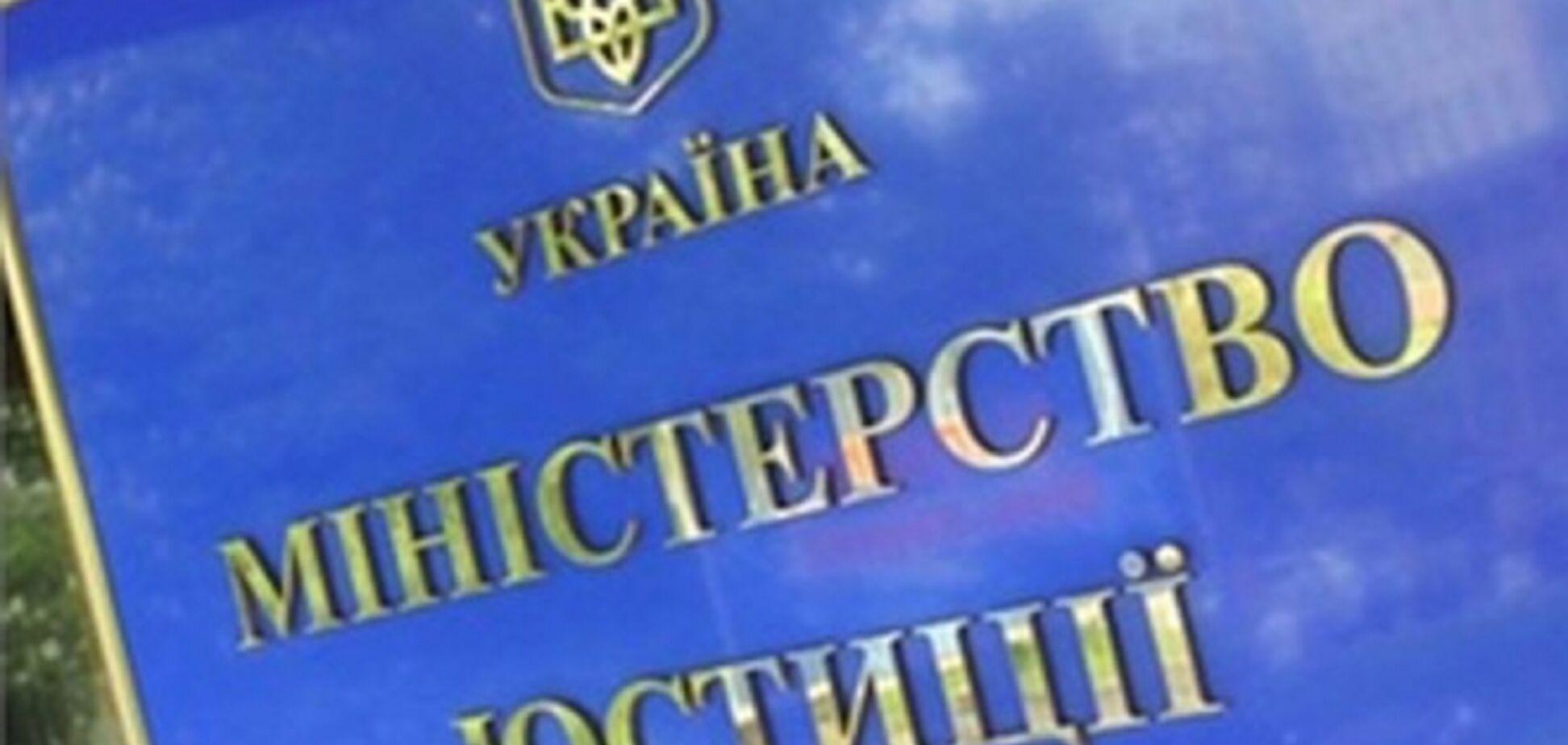 Минюст закрыл доступ к госреестрам имущества на востоке Украины