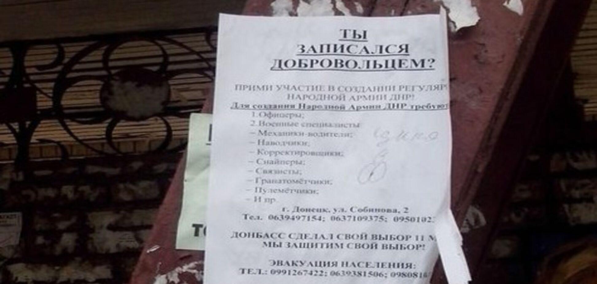 В Ясиноватой террористы призывают вступать в ряды 'ДНР'. Фотофакт