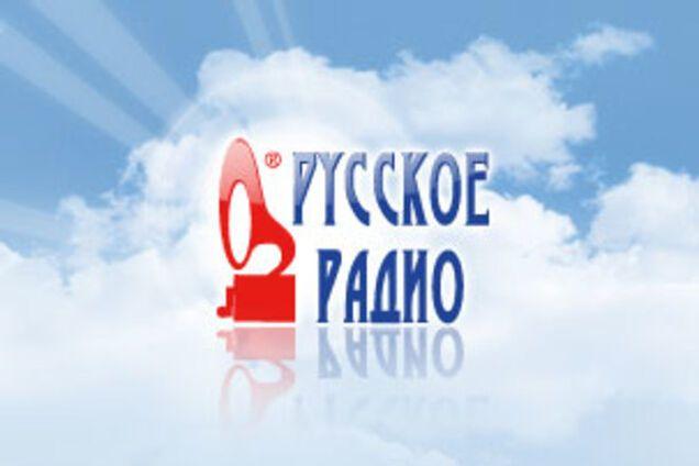 Русское радио отправить поздравления с
