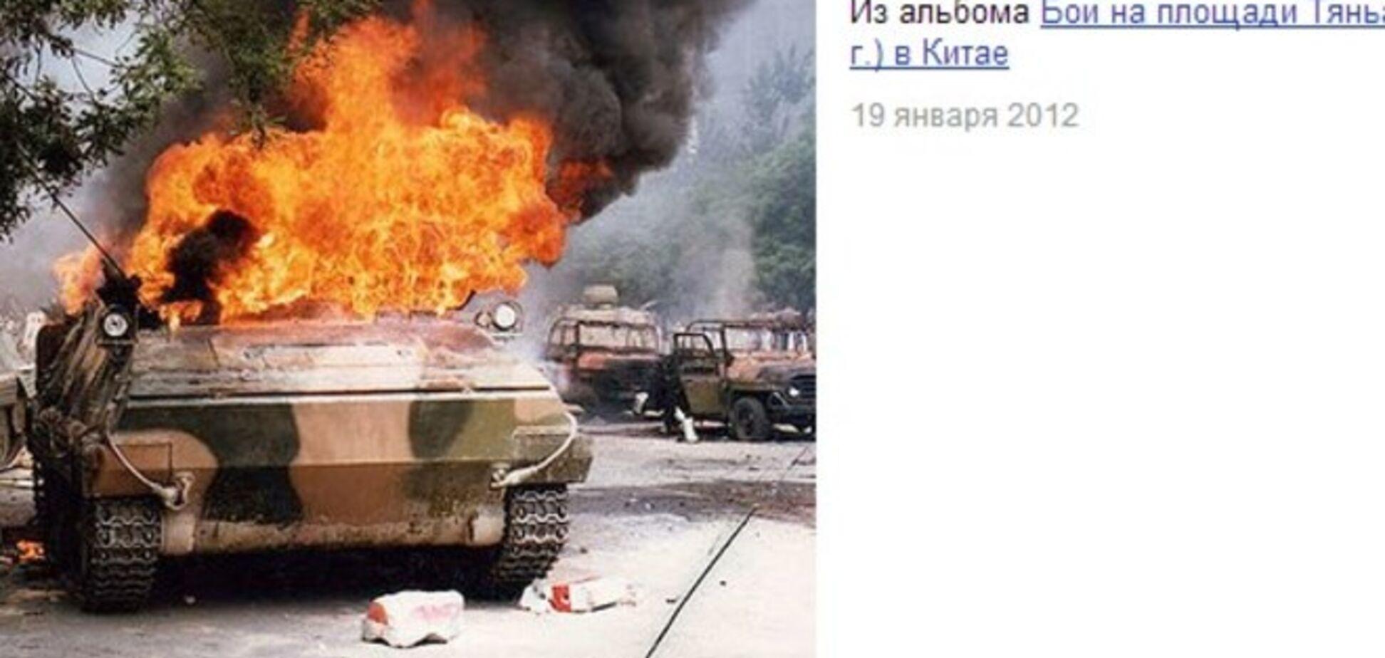 Российский террорист Гиркин в соцсети выдает горящий китайский БТР за украинский на Донбассе. Фотофакт