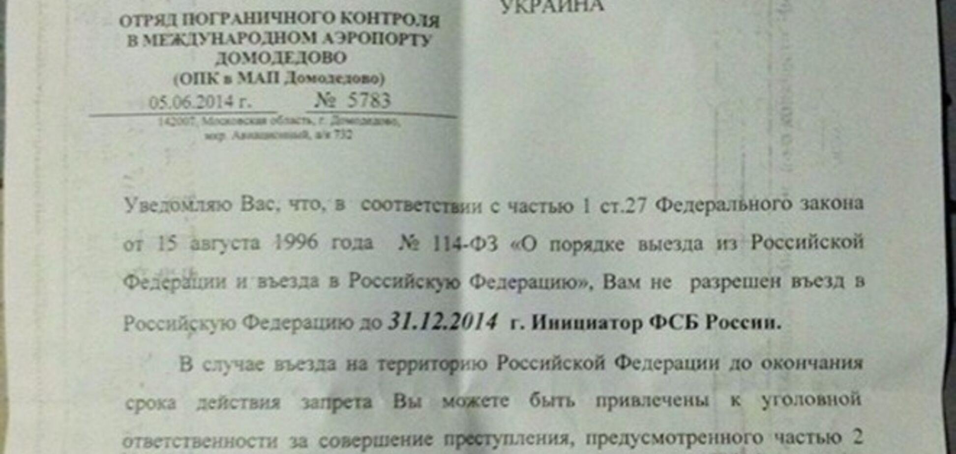 В российском аэропорту задержали члена 'Демальянса'