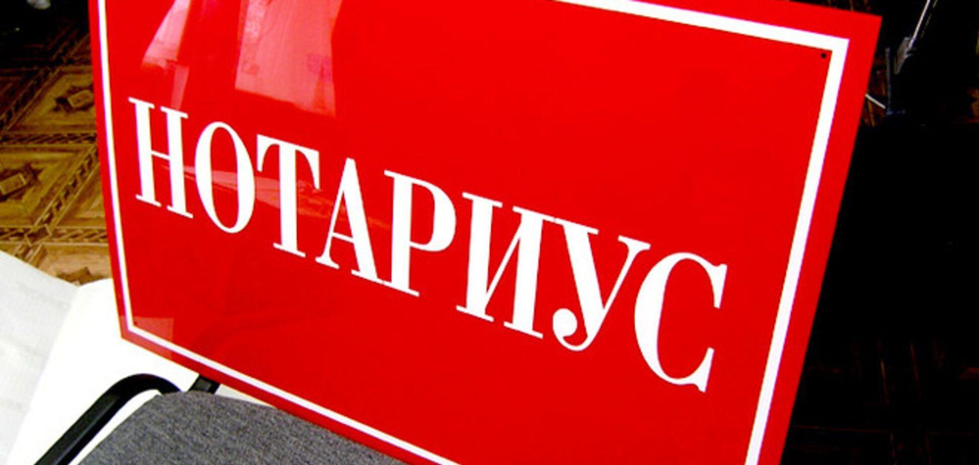 Минюст закрыл в Крыму частные нотариальные конторы
