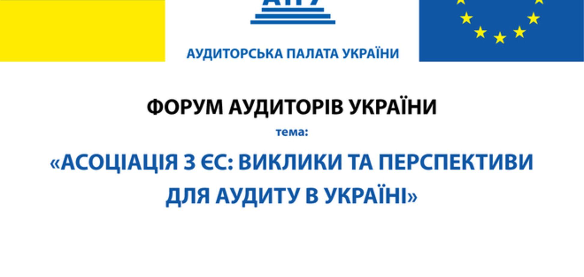 Украинский аудит: европейские стремления