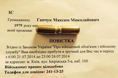 Депутату Киевсовета пришла повестка из военкомата