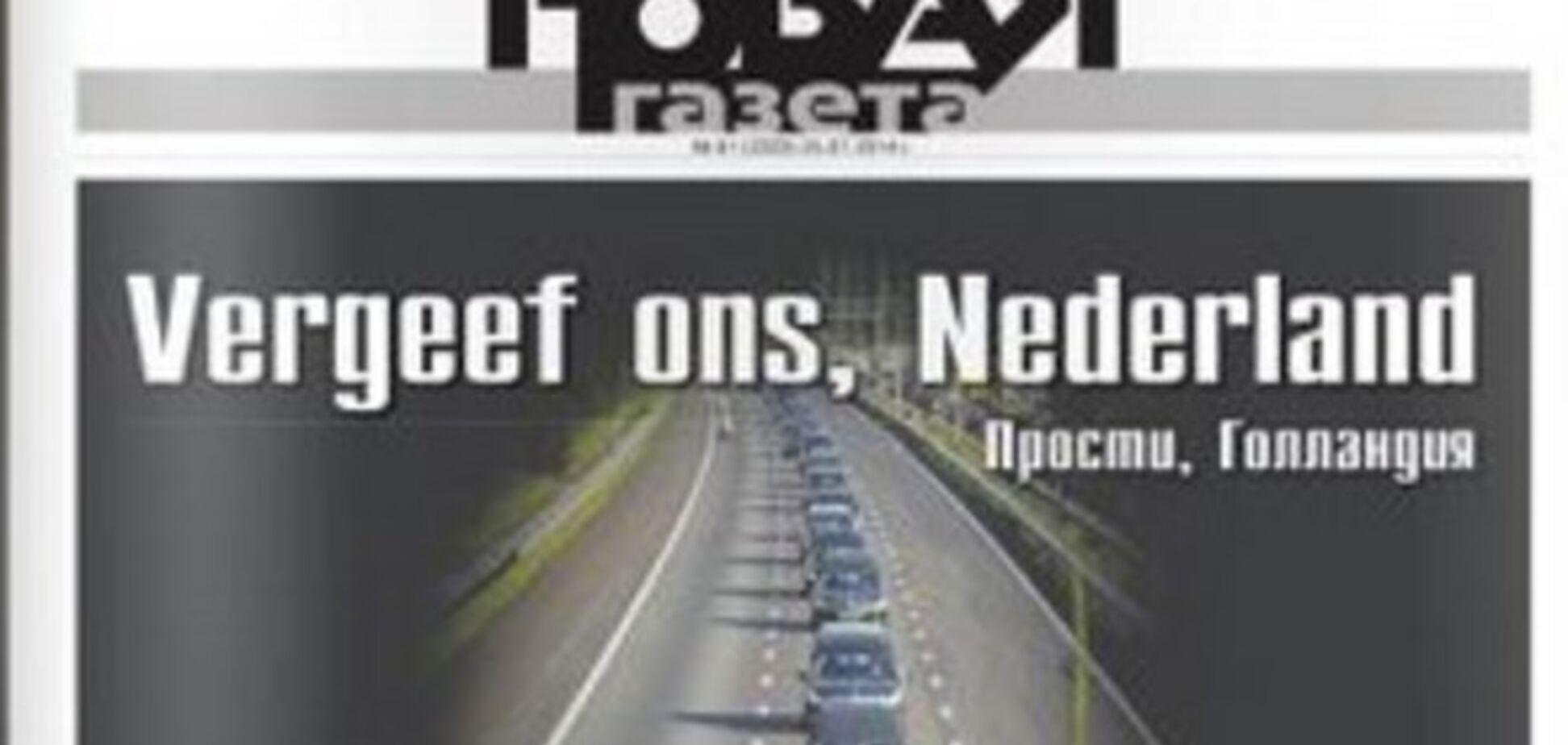 Российская 'Новая газета' извинилась перед Нидерландами за сбитый самолет рейса MH17