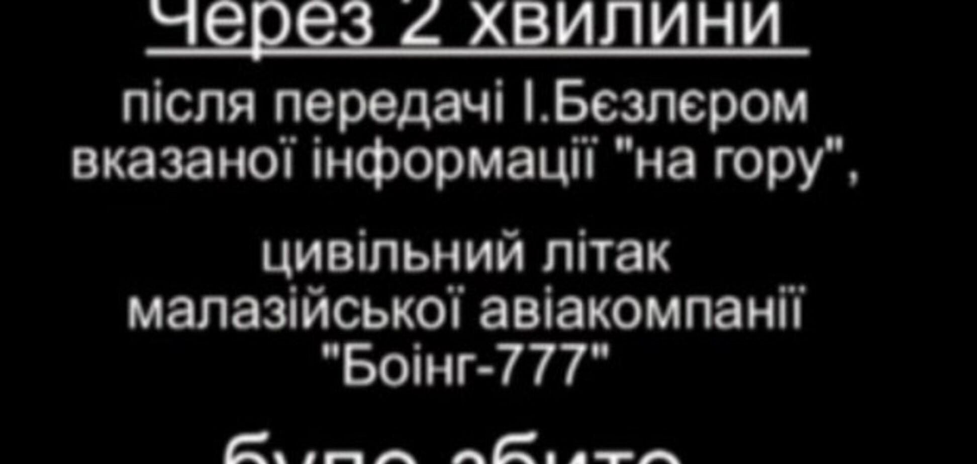 СБУ обнародовала доказательства причастности члена ГРУ РФ Безлера к крушению  Boeing-777