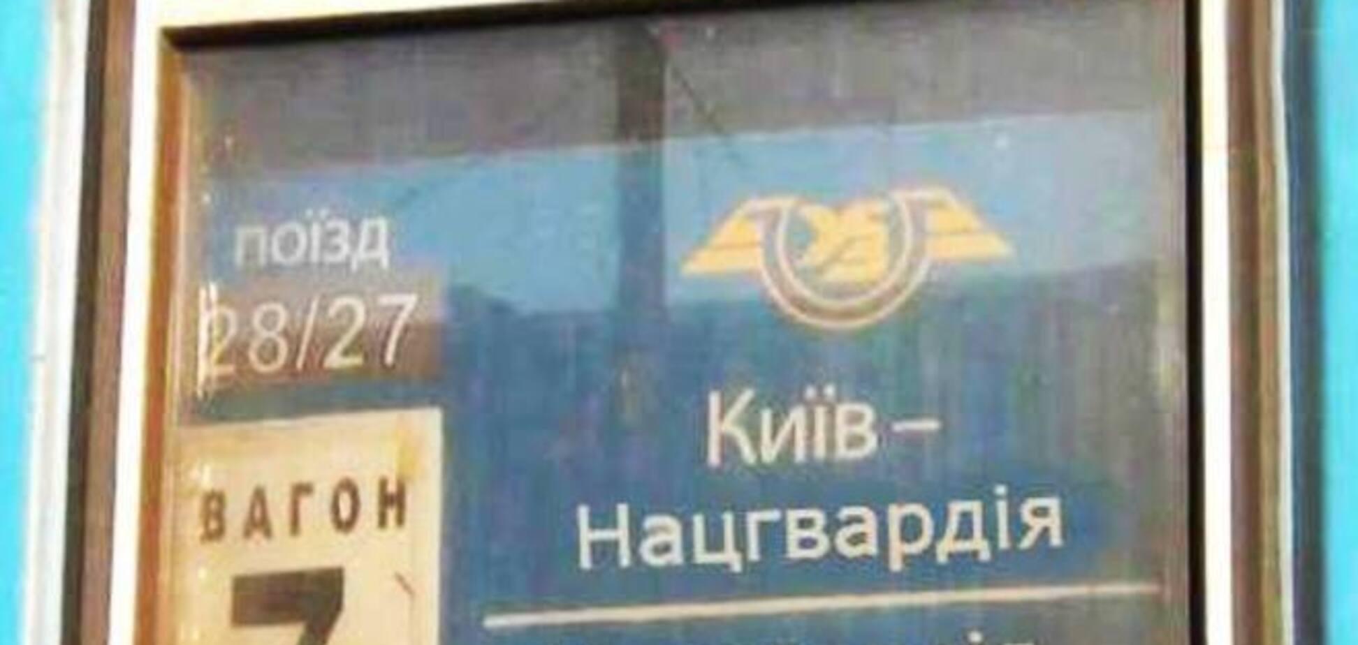 Нацгвардия приняла участие в троллинге российской журналистки